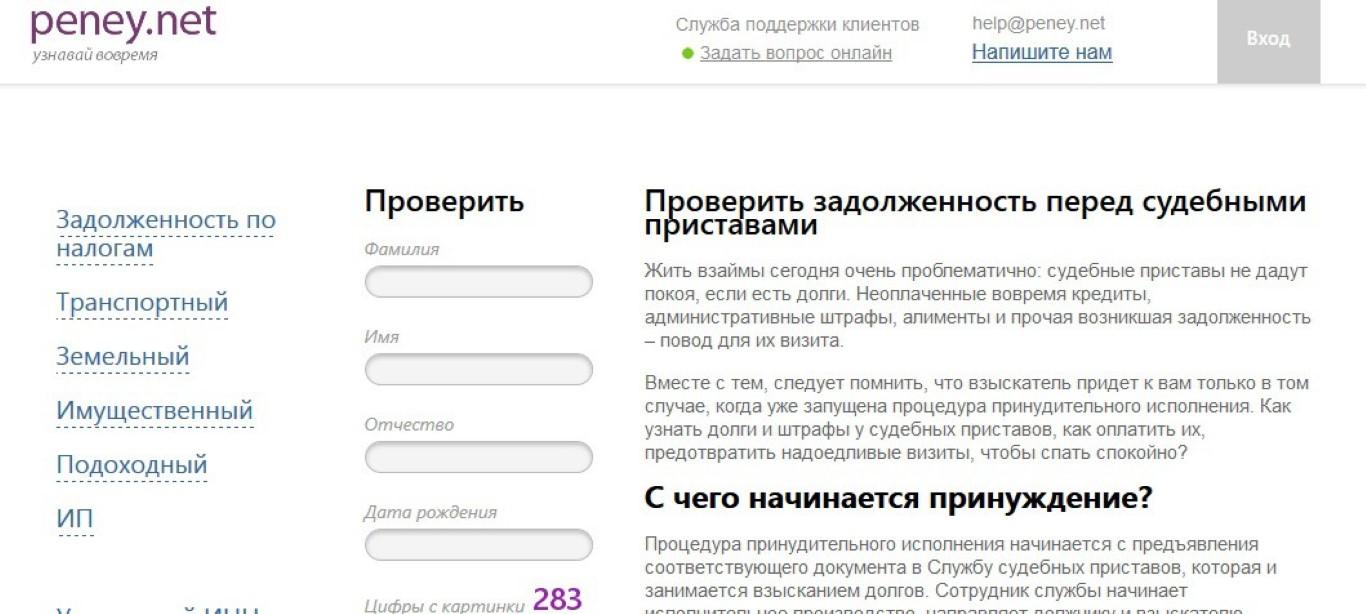 Система Peney.net -как можно по ней проверить долги?
