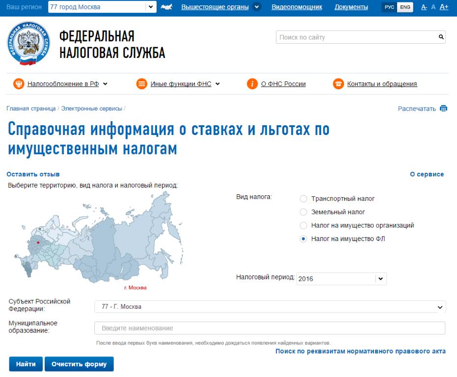 На сайте Налоговой службы, можно узнать ставки на имущество в различных регионах.