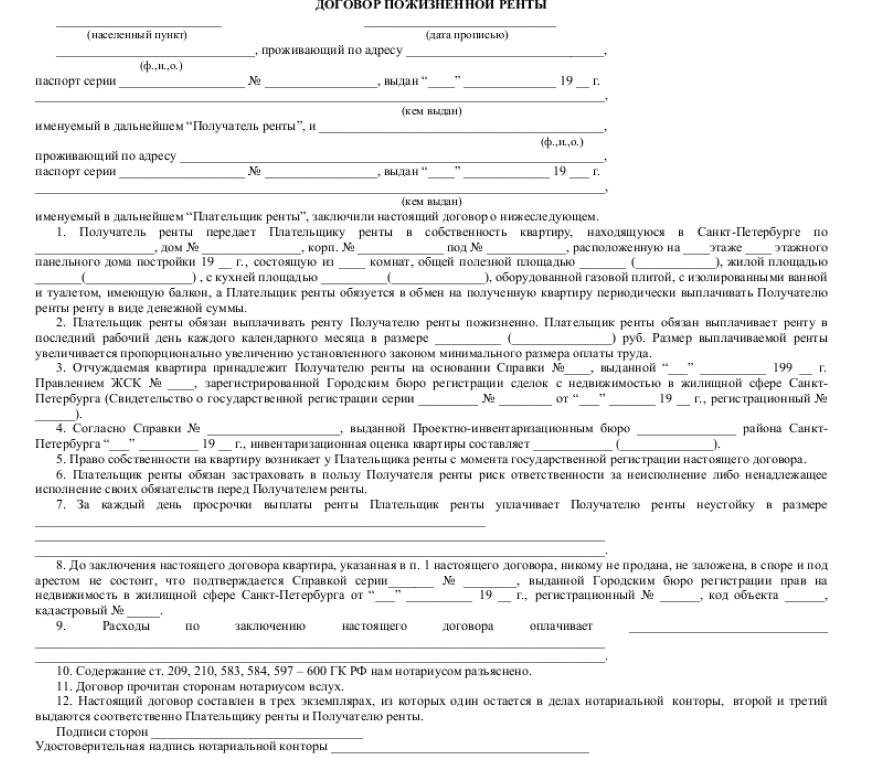 Пример договора пожизненной ренты.