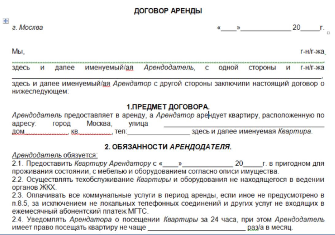 дополнительное соглашение к договору аренды изменение арендной п