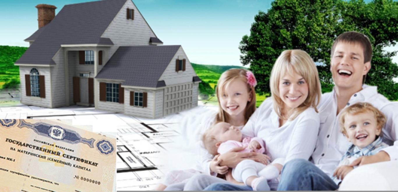 Покупка дома на материнский капитал – пошаговая инструкция