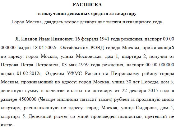 гражданстве текст расписки о получении денег при дтп компании Данила-Мастер