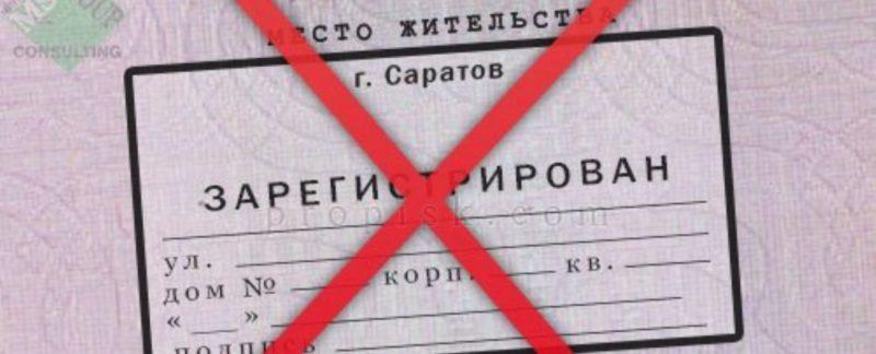 Можно ли жить по временной регистрации без прописки гражданин киргизии без регистрации