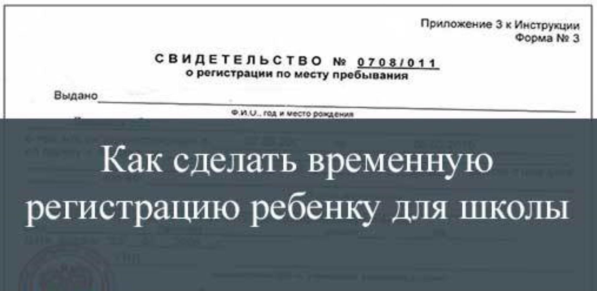 Нужна ли временная регистрация для ребенка для школы социальная карта по временной регистрации в московской области