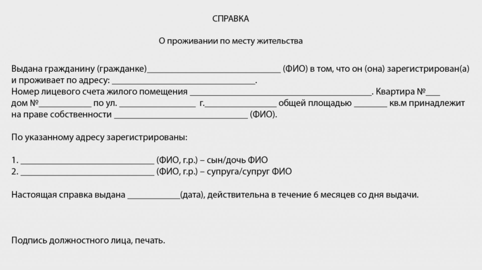 Правила получения справки о регистрации с места жительства